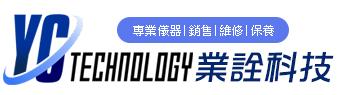 業詮科技股份有限公司
